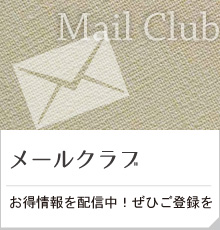 mailクラブ